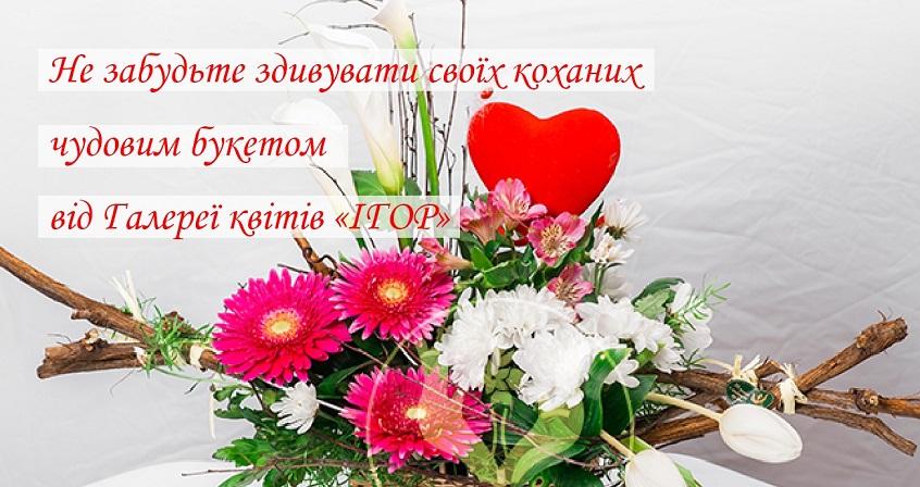 З любовю для Вас!